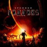 Хроніки Ріддіка / The Chronicles of Riddick (2004)