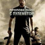 Проповідник з кулеметом / Machine Gun Preacher (2011)