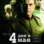 4 дні в травні / 4 дня в мае (2011)