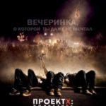 Проект X: Дорвалися / Project X (2012)