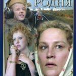 Рідня / Родня (1981)