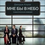 Мені б в небо / Up in the Air (2009)