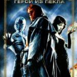 Хеллбой: Герой з пекла / Hellboy (2004)