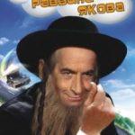 Пригоди рабина Якова / Les aventures de Rabbi Jacob (1973)