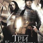 Три королівства: Повернення дракона / Saam gwok dzi gin lung se gap (2008)