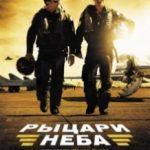 Лицарі неба / Les chevaliers du ciel (2005)