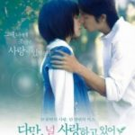 Я просто люблю тебе / Tada, kimi wo aishiteru (2006)