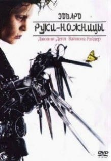 Едвард руки ножиці / Edward Scissorhands (1990)