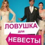 Пастка для нареченої / The Decoy Bride (2011)