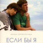 Якби я тебе любив… / Если бы я тебя любил… (2010)