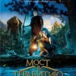 Міст в Терабітію / Bridge to Terabithia (2007)