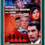 Корона Російської імперії, або Знову невловимі / Корона Российской империи, или Снова неуловимые (1970)