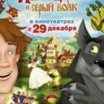 Іван Царевич і Сірий Вовк / Иван Царевич и Серый Волк (2011)