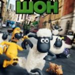 Баранчик Шон / Shaun the Sheep Movie (2015)