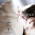 Про людей і богів / Des hommes et des dieux (2010)