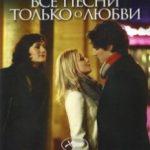 Всі пісні тільки про кохання / Les chansons d'amour (2007)