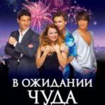 В очікуванні дива / В ожидании чуда (2007)
