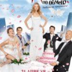 Весілля по обміну / Свадьба по обмену (2011)