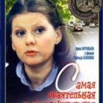 Найчарівніша і найпривабливіша / Самая обаятельная и привлекательная (1985)