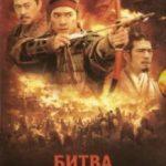 Битва біля Червоної скелі 2 / Chi bi xia: Jue zhan tian xia (2008)