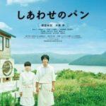 Хліб на радість / Shiawase no pan (2012)