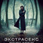 Екстрасенс / The Awakening (2011)