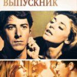 Випускник / The Graduate (1967)