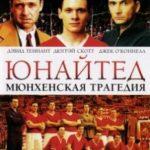 Юнайтед: Мюнхенська трагедія / United (2011)