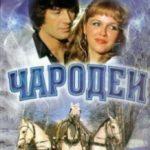 Чарівники / Чародеи (1982)