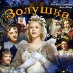 Попелюшка / Золушка (1947)