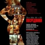 Посередники / Middle Men (2009)