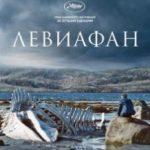 Левіафан / Левиафан (2014)