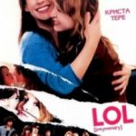 ЛОЛ / LOL (Laughing Out Loud) (2008)