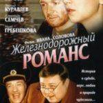 Залізничний романс / Железнодорожный романс (2002)
