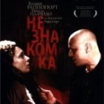 Незнайомка / La sconosciuta (2006)
