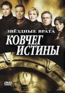 Зоряна брама: Ковчег правди / Stargate: The Ark of Truth (2008)