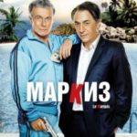 Маркіз / Le marquis (2011)