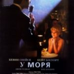Біля моря / Beyond the Sea (2004)