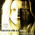 Неспокійна Анна / Caótica Ana (2007)