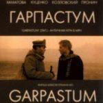 Гарпастум / Garpastum (2005)