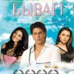Все в житті буває / Kuch Kuch Hota Hai (1998)