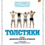 Товстуни / Gordos (2009)