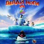 Роби ноги 2 / Happy Feet Two (2011)