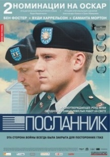 Посланник / The Messenger (2009)