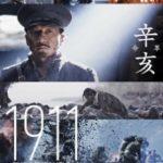 1911 / Падіння останньої імперії / Xinhai geming (2011)