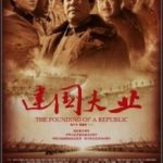 Заснування Китаю / Jian guo da ye (2009)