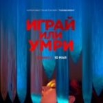 Грай або помри / Play or Die (2019)
