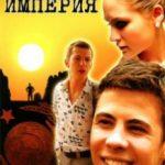 Зникла імперія / Исчезнувшая империя (2007)