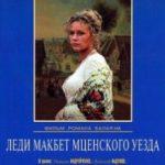 Леді Макбет Мценського повіту / Леди Макбет Мценского уезда (1989)