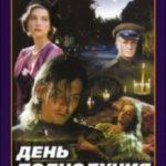 День повного місяця / День полнолуния (1998)